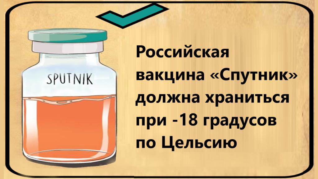 условия хранения вакцины от коронавируса Спутник V