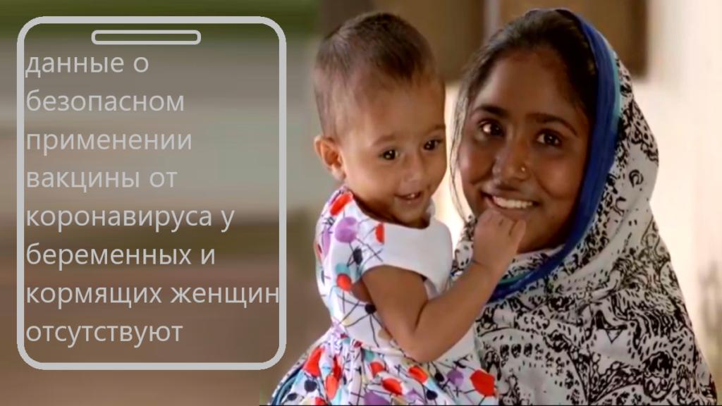 вакцины от коронавируса: беременные и кормящие