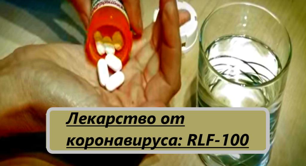 таблетки от коронавируса RLF-100